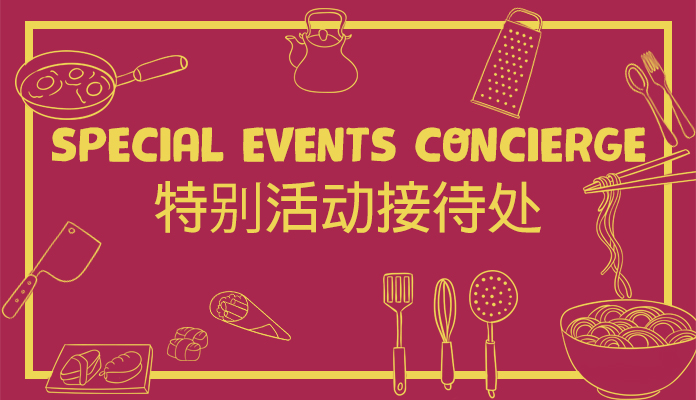 IAMWT_special_events_concierge_chinese_large