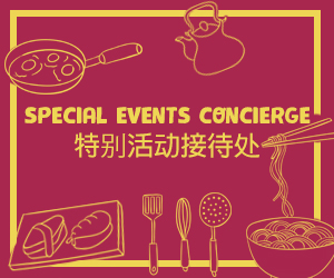 SPECIAL EVENTS CONCIERGE 特别活动接待处